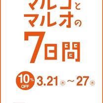 錦糸町店 お得な情報の記事に添付されている画像