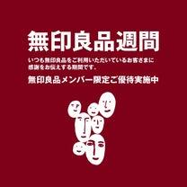 穴場のつばめグリルと無印良品週間と錦糸町パルコの記事に添付されている画像