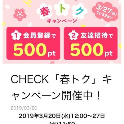 《先着急ぎ!!》1000円貰えるキャンペーン♡の記事に添付されている画像
