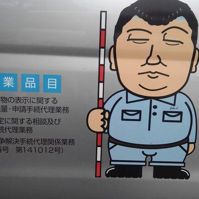 二ツ井のコニシ登記測量事務所の記事に添付されている画像