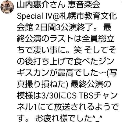 """""""惠音楽会Special Ⅳ 2日目"""" 月刊ミュージックスター☆の記事に添付されている画像"""