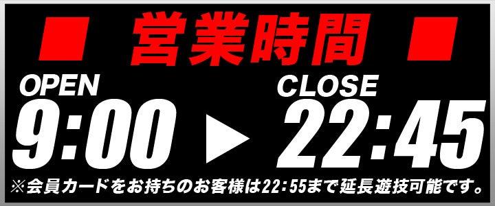 営業時間 9:00〜22:45