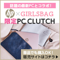 日本HP×限定PCクラッチのセットができました!の記事に添付されている画像