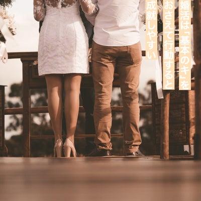 """婚活は、""""婚活の基本のキ""""をおさえて行動すると成就しやすい。の記事に添付されている画像"""