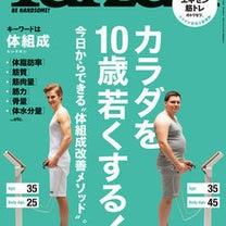 Tarzan ~カラダを10歳若くする!~の記事に添付されている画像