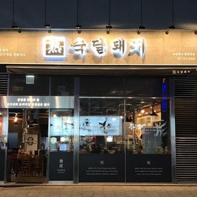 スタッフおすすめ美味しいサムギョプサルのお店*:+の記事に添付されている画像