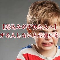 【売込みが不快な人へ】成功する人しない人の違いを解説の記事に添付されている画像