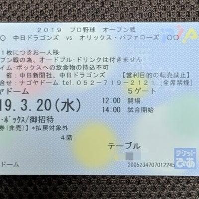 平成最後の名古屋ドームの記事に添付されている画像