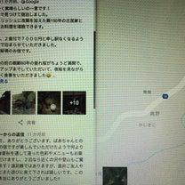 Google Mapの上手な使い方!?の記事に添付されている画像
