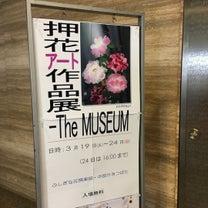 名古屋市博物館の押し花展の記事に添付されている画像