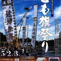 能登町小木のとも旗祭りの記事に添付されている画像