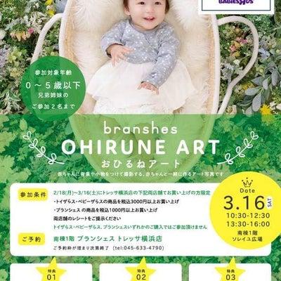 【開催レポ】3/16(土)おひるねアート×ブランシェス@トレッサ横浜の記事に添付されている画像