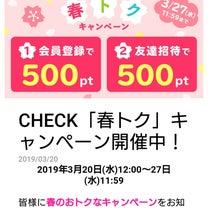 【CHECK】1000円 お買い物できるぜの記事に添付されている画像