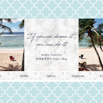 Active Traveller「中村あずさ」様 アメブロカスタマイズの記事に添付されている画像