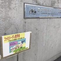 3月20日 森永乳業 春休みファミリーディ 見学会の記事に添付されている画像