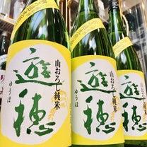 能登のお酒の中でも個性溢れる1本です。石川県・遊穂(ゆうほ)の記事に添付されている画像
