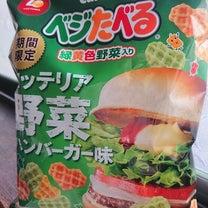 ベジたべるロッテリア野菜ハンバーガー味の記事に添付されている画像