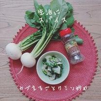 湘南台ヨガ魅力開花☆スパイス活用!蕪まるごとクミン炒めの記事に添付されている画像