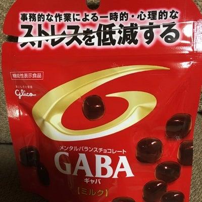 GABAチョコの効果は?の記事に添付されている画像