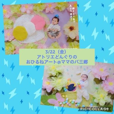 【明後日の撮影会】3/22(金)アトリエどんぐりのおひるねアート撮影会@ママのバの記事に添付されている画像