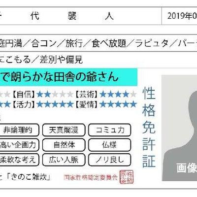 ☆ONESTARS☆3月20日の記事に添付されている画像