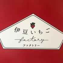 伊豆いちごfactory❤️ 道の駅『伊豆のへそ』の記事に添付されている画像