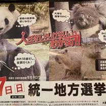 4月7日統一地方選挙  大阪市旭区美容組合の記事に添付されている画像