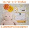 開催レポ♡1日でベビマの資格取得!初級ベビーマッサージ講座!の画像
