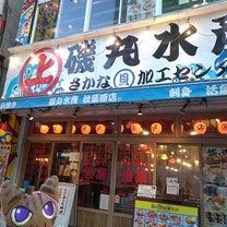 磯丸水産 蟹味噌甲羅焼の記事に添付されている画像