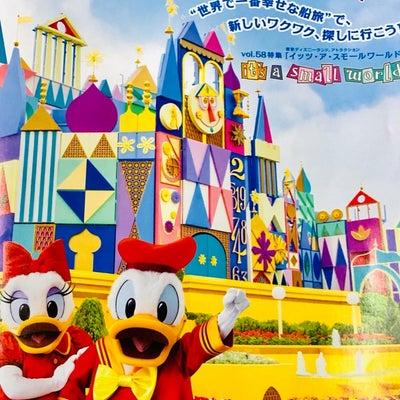 ファンダフルディズニーのキャンペーン!の記事に添付されている画像