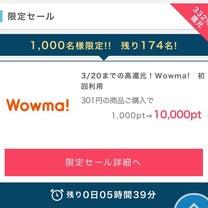 ★急ぎ★お米を買ってお小遣い貰えちゃいました!の記事に添付されている画像