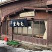 ゆりや食堂 中央区で初の小カレーとラーメン ヽ(*^ω^*)ノ