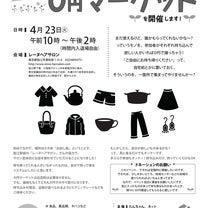 狛江初!『0円マーケット』を開催します!の記事に添付されている画像
