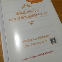 『美腸活セラピスト1day資格取得講座』を受けてきました!の記事に添付されている画像