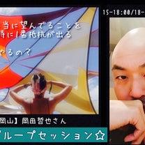 【4/5 岡山市】岡田哲也さん♦︎濃密グループセッションの記事に添付されている画像