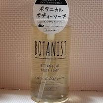 ☆BOTANIST☆ボタニカルボディーソープ☆ライト☆の記事に添付されている画像