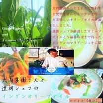 本日「大内農園さんと達朗シェフのインゲンオリーブオイル」を発売の記事に添付されている画像