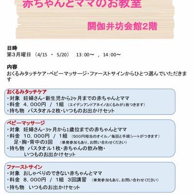 4月の閼伽井坊大師会館でのお教室 変わりますの記事に添付されている画像