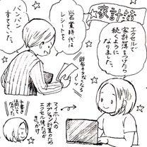 2017年✳︎月収18万円の家計簿を公開。の記事に添付されている画像