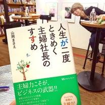 """有意義な時間でした☆リブログ""""福岡六本松蔦屋書店で!""""の記事に添付されている画像"""
