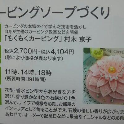 大丸心斎橋店にて催事の記事に添付されている画像