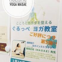プライベートレッスンと出張ヨガレッスンしました。  Holistic yoga の記事に添付されている画像