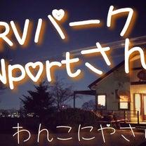 わんこに優しいRVパーク!!WANportさん!!の記事に添付されている画像
