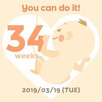 34w1d☆妊婦健診の記事に添付されている画像