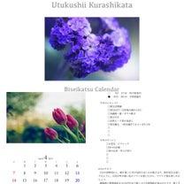 いよいよ美生活カレンダーが販売開始!の記事に添付されている画像