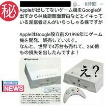 過去に、Appleゲーム機出してたのか、、の記事に添付されている画像