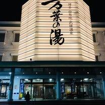 福岡いろいろの記事に添付されている画像