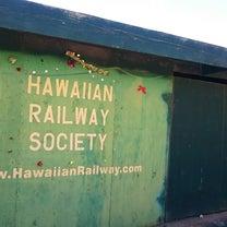 ハワイアンレイルウエイの記事に添付されている画像