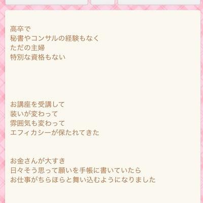 ♡みき姫さま♡「高卒、専業主婦、特別な資格無し!」なのに、並み居る一流大卒者を抑の記事に添付されている画像