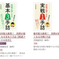 藤井聡太七段推薦「詰将棋」2タイトルなどマイナビで電子書籍割引販売中!(4/7まの記事に添付されている画像